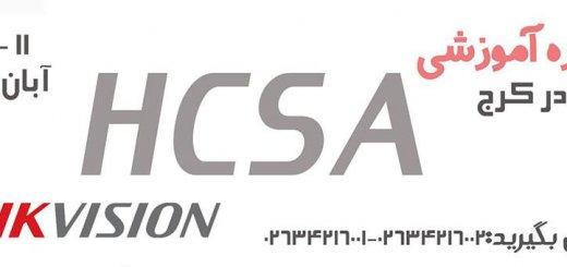 دوره آموزشی hcsa هایک ویژم