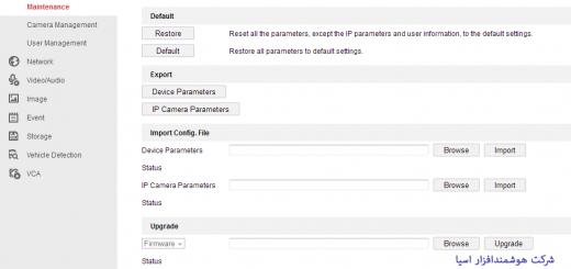 import export config 520x245-پشتیبان گیری از تنظیمات و دوربین مداربسته در dvr nvr هایک ویژن-نصب دوربین مداربسته در کرج