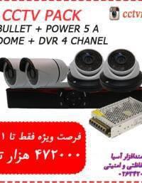 پک دوربین مداربسته 4 کانال